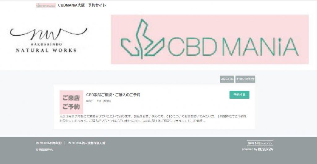 CBDMANiA大阪予約画面